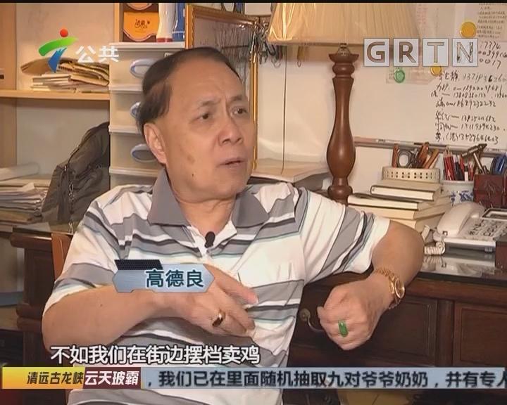 高德良:广东第一代个体户 与国同呼吸共命运