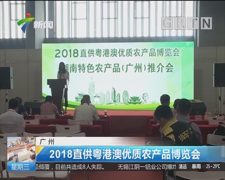 广州:2018直供粤港澳优质农产品博览会