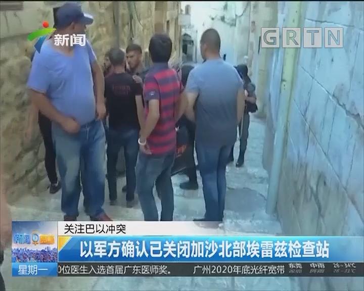 关注巴以冲突:以军方确认已关闭加沙北部埃雷兹检查站