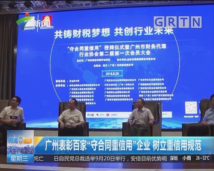 """广州表彰百家""""守合同重信用""""企业 树立重信用规范"""