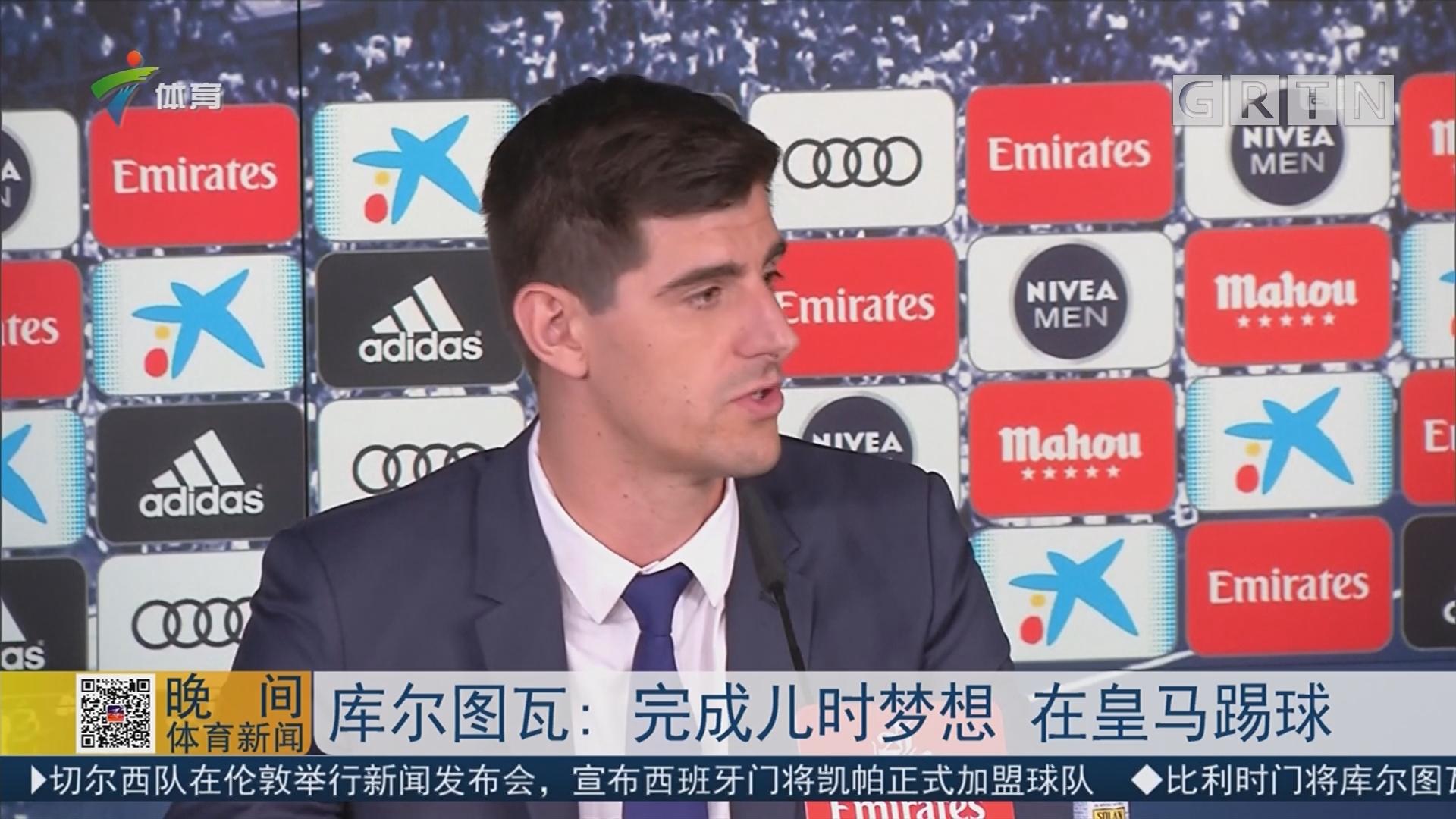 库尔图瓦:完成儿时梦想 在皇马踢球