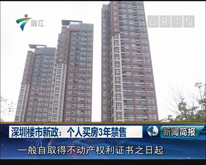 深圳楼市新政:个人买房3年禁售