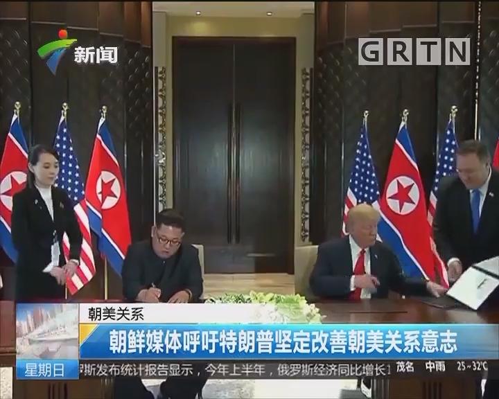 朝美关系:朝鲜媒体呼吁特朗普坚定改善朝美关系意志