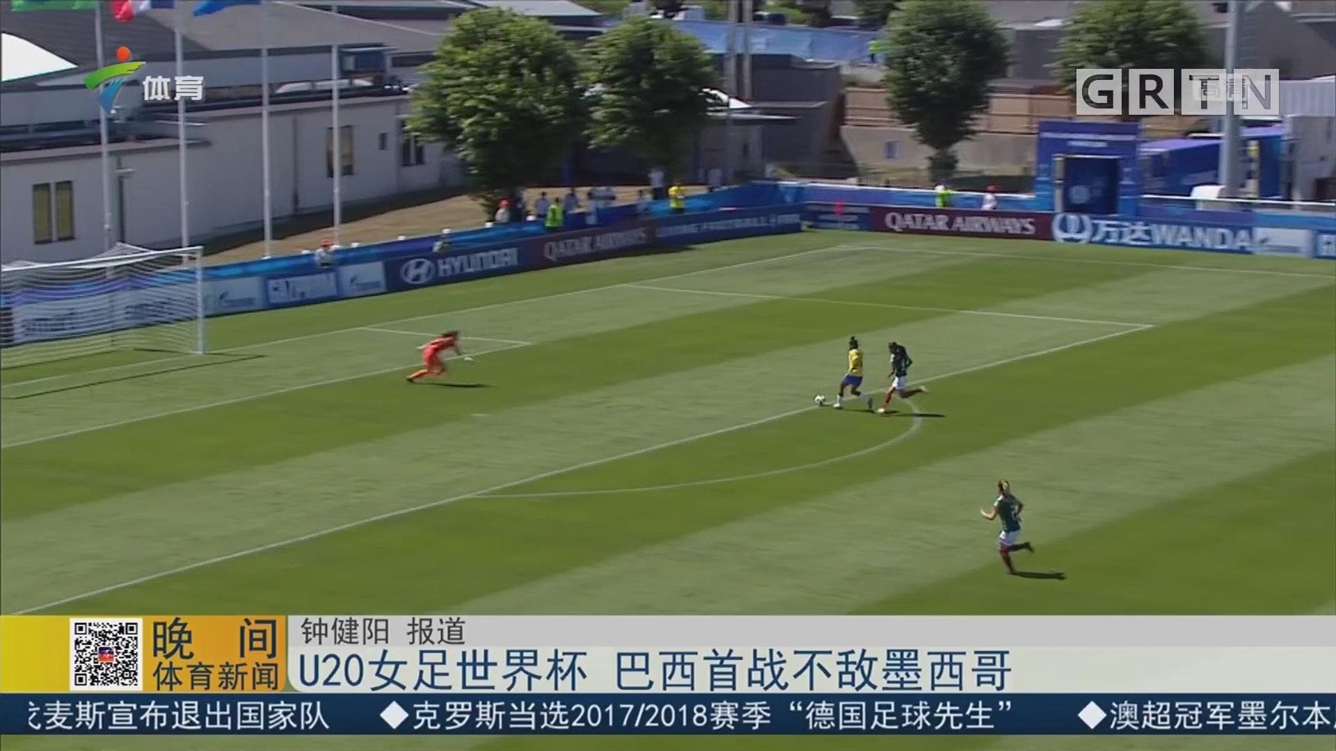U20女足世界杯 巴西首战不敌墨西哥