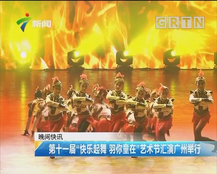 """第十一届""""快乐起舞 羽你童在""""艺术节汇演广州举行"""