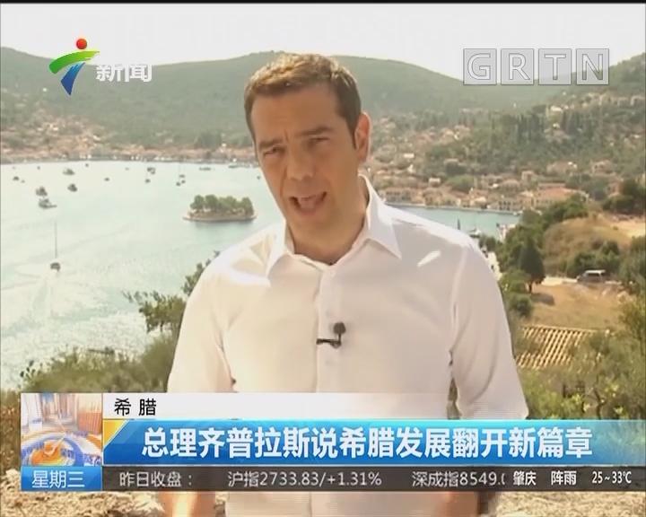 希腊:总理齐普拉斯说希腊发展翻开新篇章