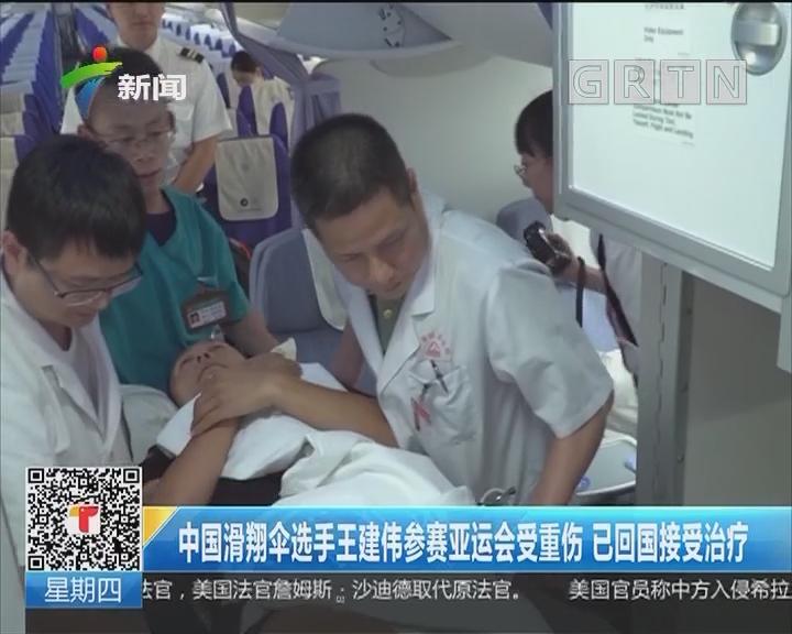 中国滑翔伞选手王建伟参赛亚运会受重伤 已回国接受治疗