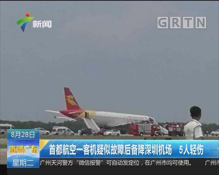 首都航空一客机疑似故障后备降深圳机场 5人轻伤