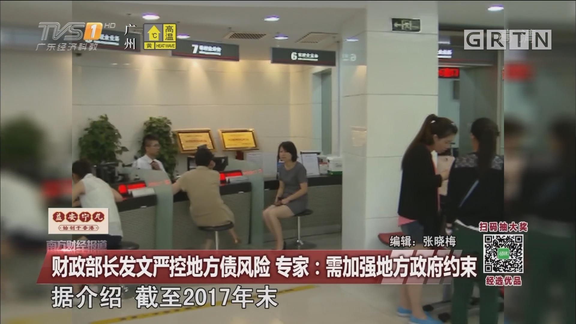 财政部长发文严控地方债风险 专家:需加强地方政府约束