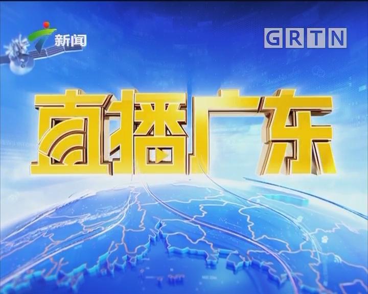 [2018-08-12]直播广东:广东启动气象灾害(暴雨)Ⅲ级应急响应