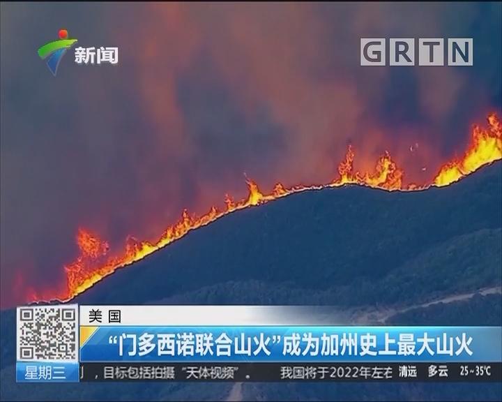"""美国:""""门多西诺联合山火""""成为加州史上最大山火"""