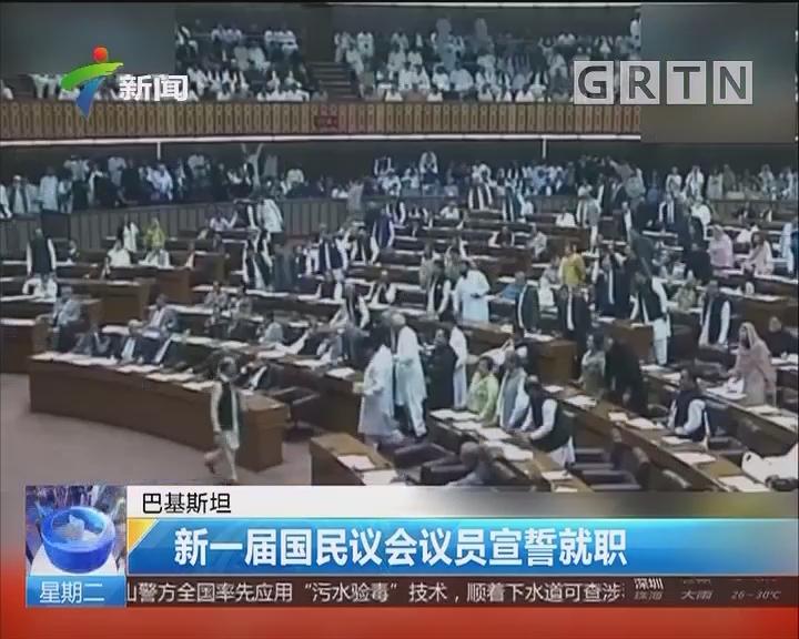 巴基斯坦:新一届国民议会议员宣誓就职