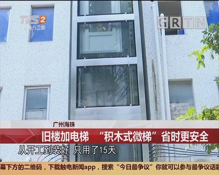 """广州海珠:旧楼加电梯 """"积木式微梯""""省时更安全"""