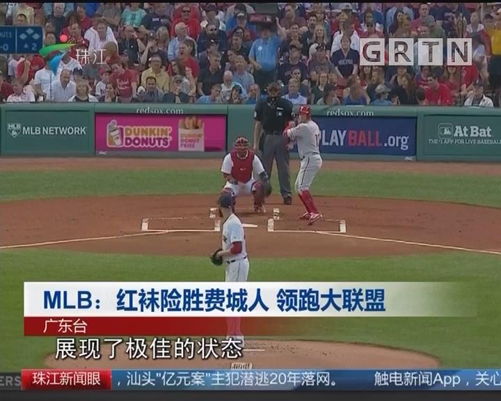 MLB:红袜险胜费城人 领跑大联盟