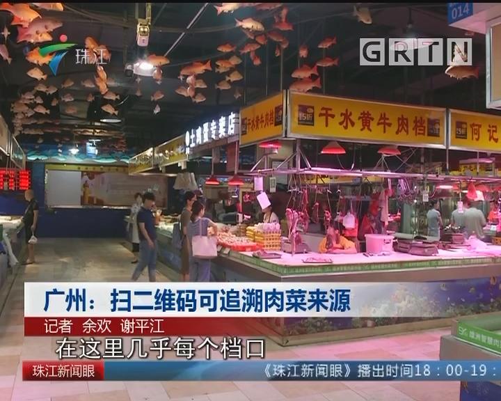 广州:扫二维码可追溯肉菜来源