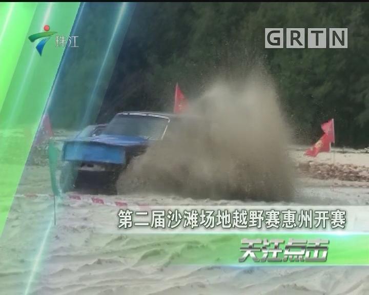 第二届沙滩场地越野赛惠州开赛