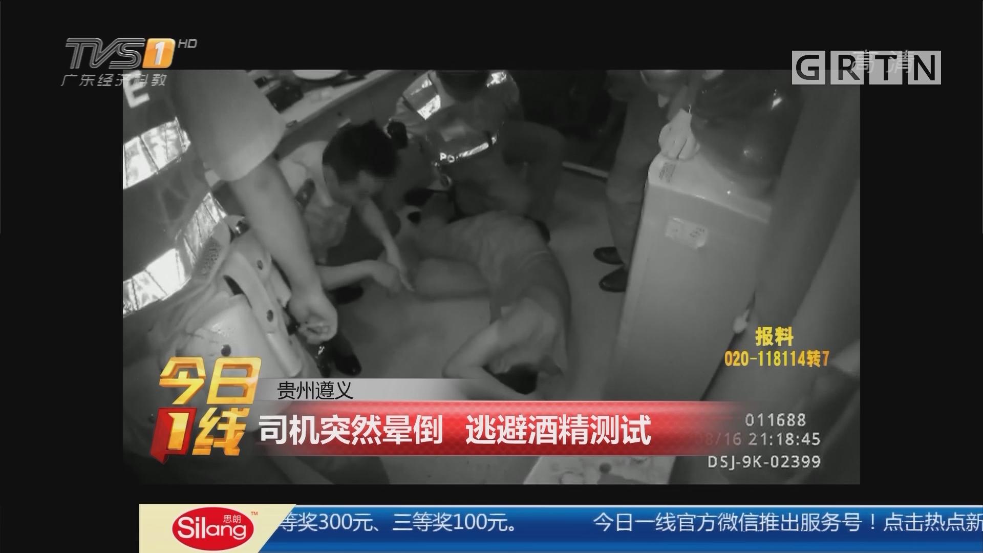 贵州遵义:司机突然晕倒 逃避酒精测试
