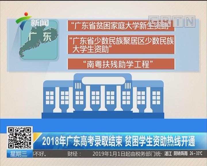 2018年广东高考录取结束 贫困学生资助热线开通