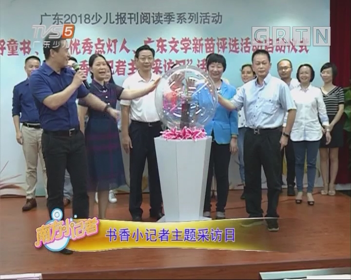 [2018-08-14]南方小记者:书香小记者主题采访日