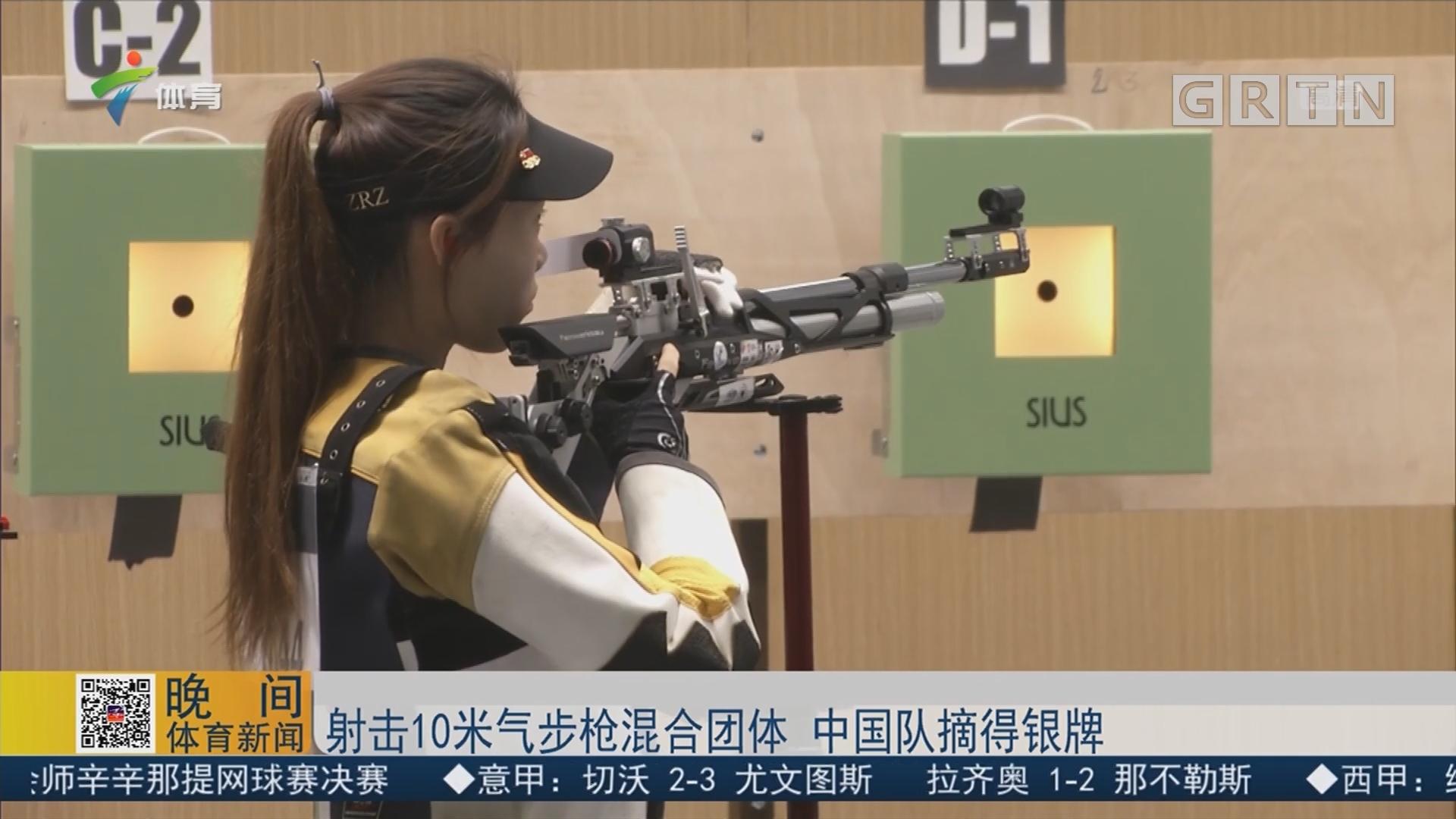 射击10米气步枪混合团体 中国队摘得银牌