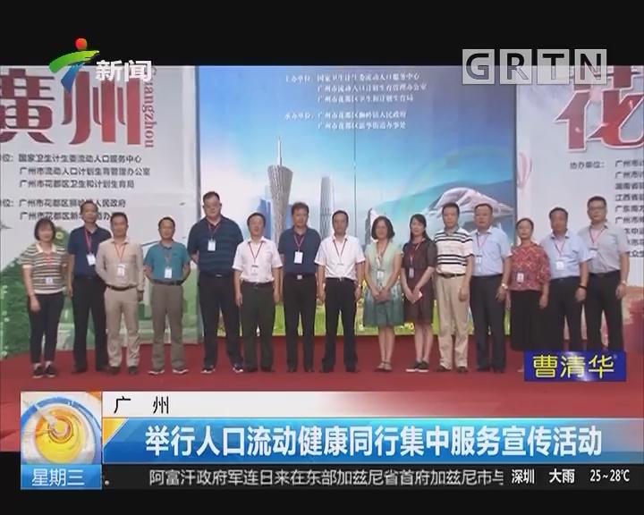 广州:举行人口流动健康同行集中服务宣传活动