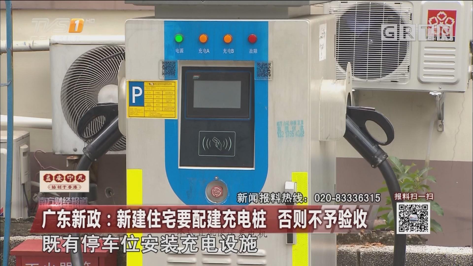 广东新政:新建住宅要配建充电桩 否则不予验收