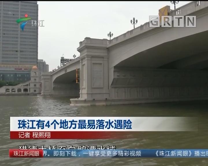 珠江有4个地方最易落水遇险