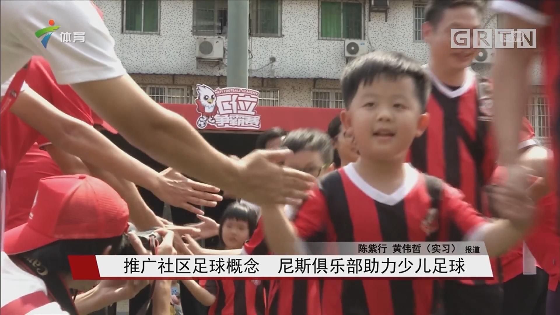 推广社区足球概念 尼斯俱乐部助力少儿足球