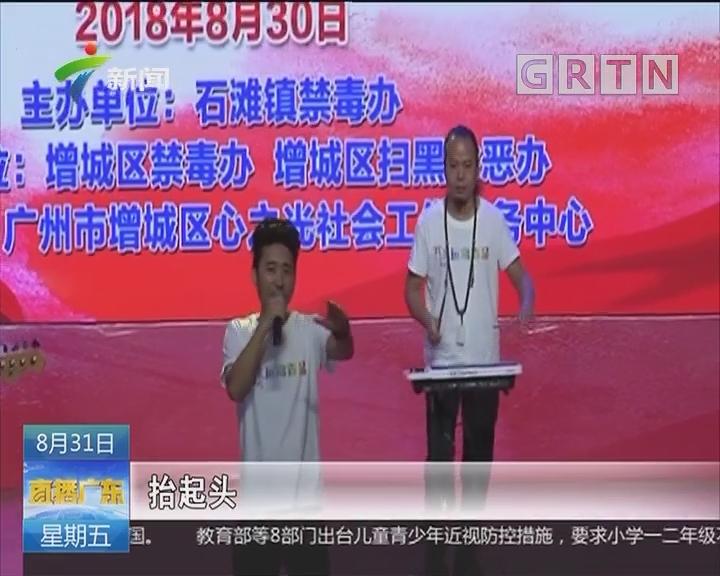 广州:禁毒及扫黑除恶宣传进乡村启动