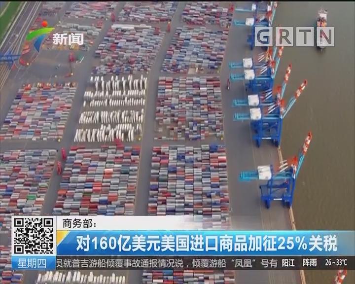 商务部:对160亿美元美国进口商品加征25%关税