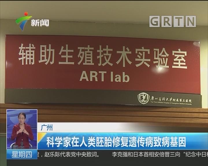广州:科学家在人类胚胎修复遗传病致病基因