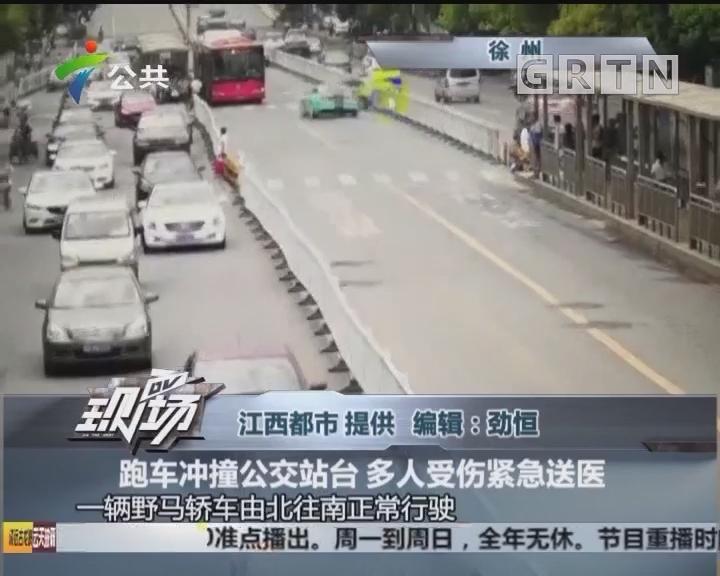跑车冲撞公交站台 多人受伤紧急送医