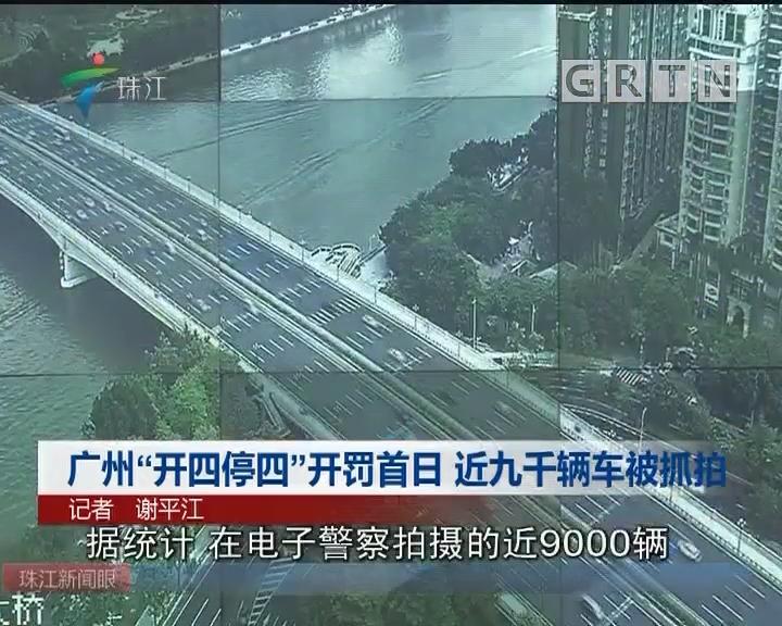"""广州""""开四停四""""开罚首日 近九千辆车被抓拍"""