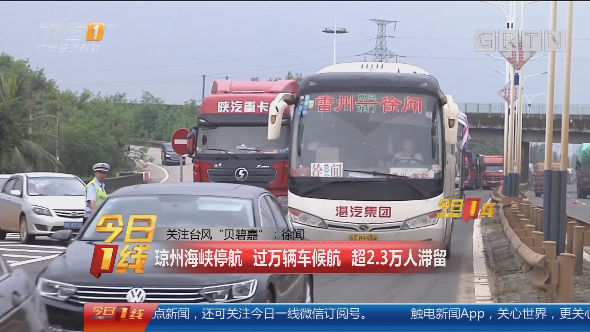 """关注台风""""贝碧嘉"""":徐闻 琼州海峡停航 过万辆车候航 超2.3万人滞留"""