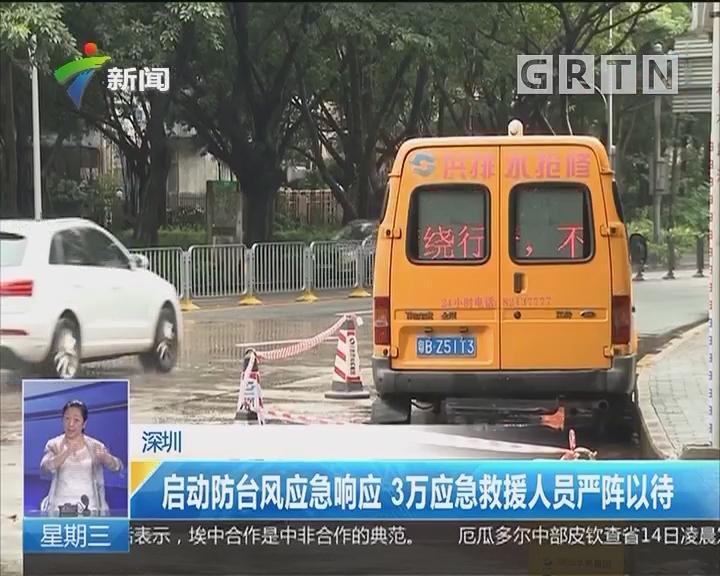 深圳:启动防台风应急响应 3万应急救援人员严阵以待
