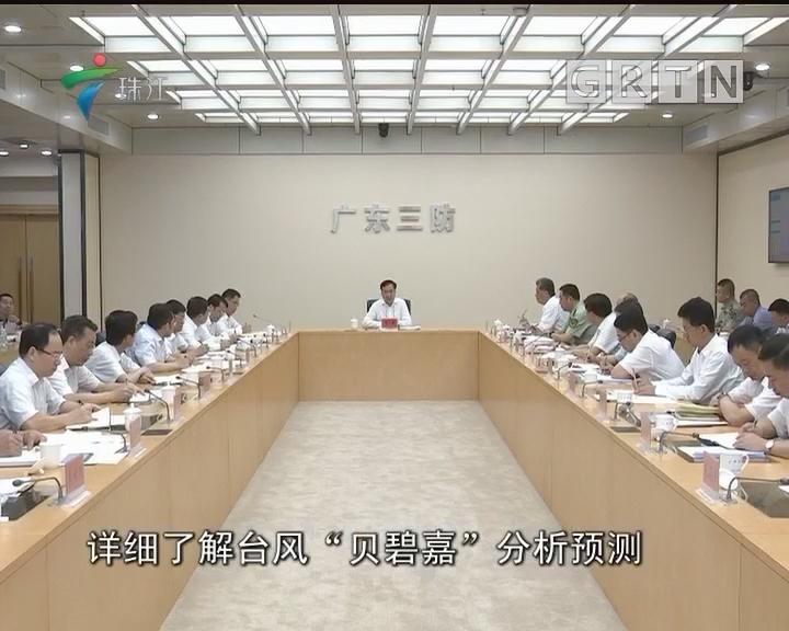 """李希马兴瑞到省防总再次部署台风""""贝碧嘉""""防御工作"""