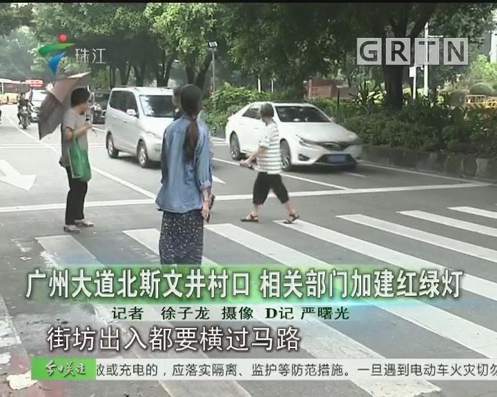 广州大道北斯文井村口 相关部门加建红绿灯