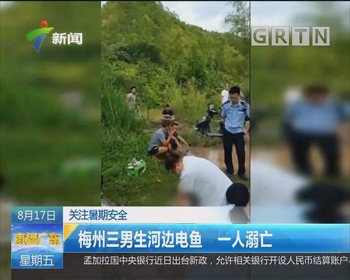 关注暑期安全:梅州三男生河边电鱼 一人溺亡