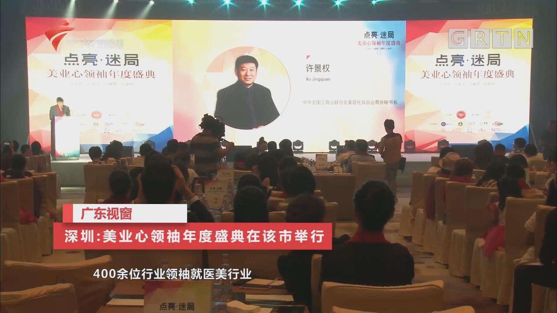 深圳:美业心领袖年度盛典在该市举行
