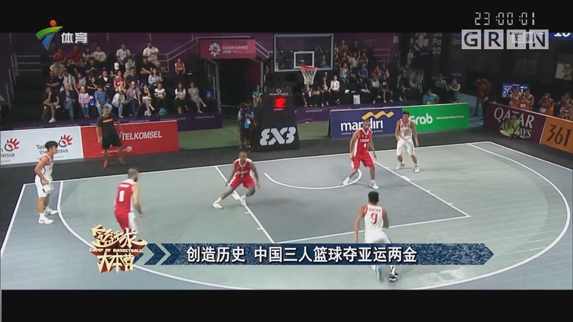 创造历史 中国三人篮球夺亚运两金