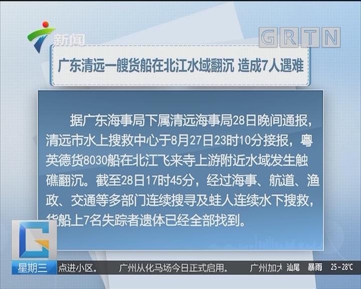 广东清远一艘货船在北江水域翻沉 造成7人遇难