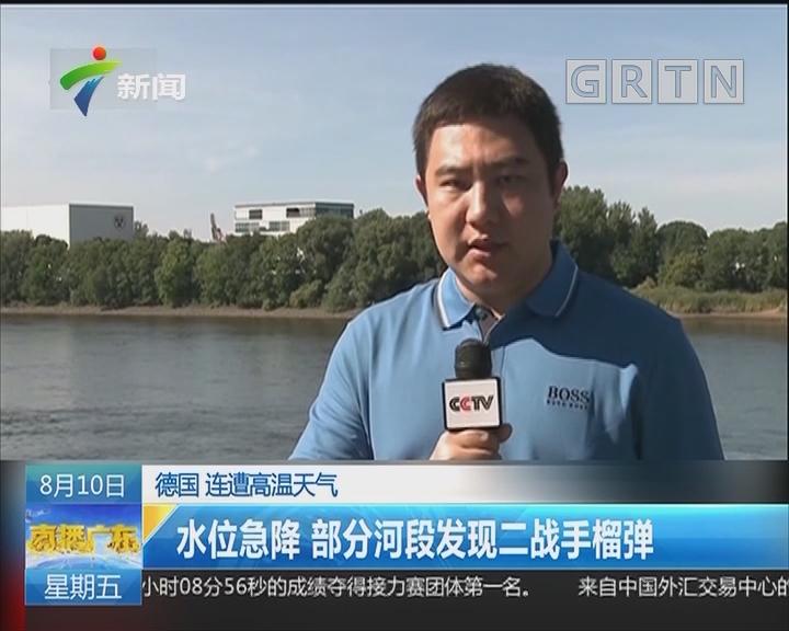 德国 连遭高温天气:水位急降 部分河段发现二战手榴弹