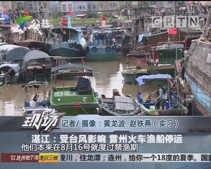 湛江:受台风影响 雷州火车渔船停运