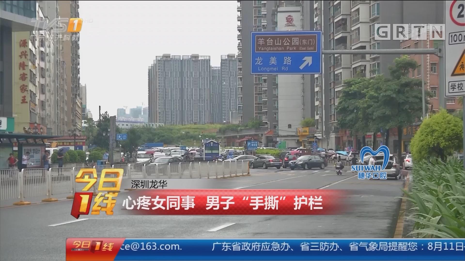 """深圳龙华:心疼女同事 男子""""手撕""""护栏"""