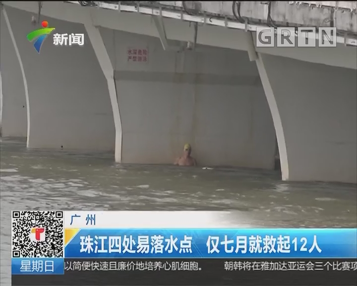 广州:珠江四处易落水点 仅七月就救起12人