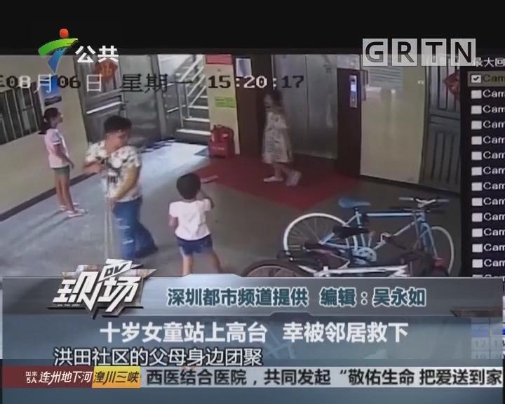 十岁女童站上高台 幸被邻居救下