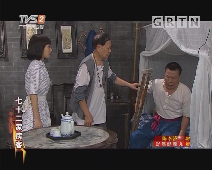 [2018-08-12]七十二家房客:福非福 祸非祸(下)