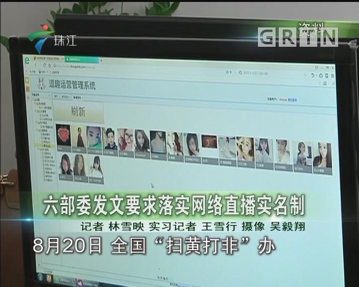 六部委发文要求落实网络直播实名制