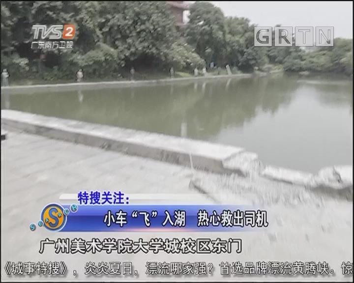 """小车""""飞""""入湖 热心救出司机"""