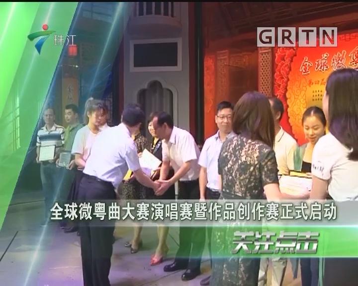 全球微粤曲大赛演唱赛暨作品创作赛正式启动